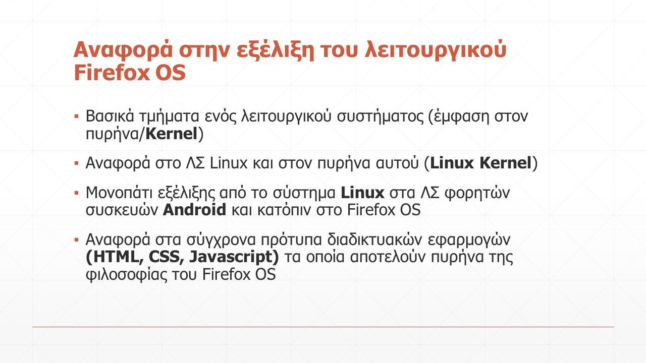 ευχαριστώ για την υπομονή και την προσοχή σας Ανάλυση του λειτουργικού συστήματος Firefox OS