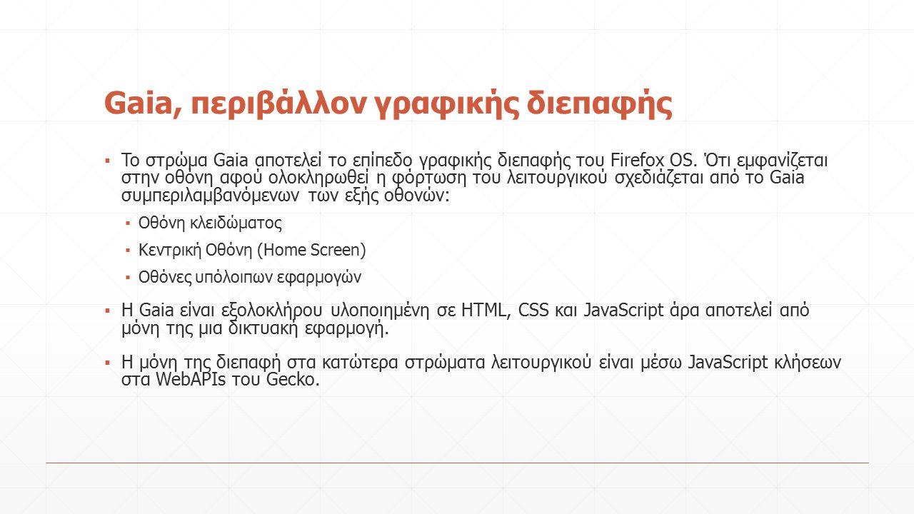 Gaia, περιβάλλον γραφικής διεπαφής ▪ To στρώμα Gaia αποτελεί το επίπεδο γραφικής διεπαφής του Firefox OS.
