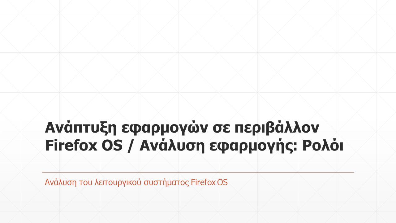 Ανάπτυξη εφαρμογών σε περιβάλλον Firefox OS / Ανάλυση εφαρμογής: Ρολόι Ανάλυση του λειτουργικού συστήματος Firefox OS