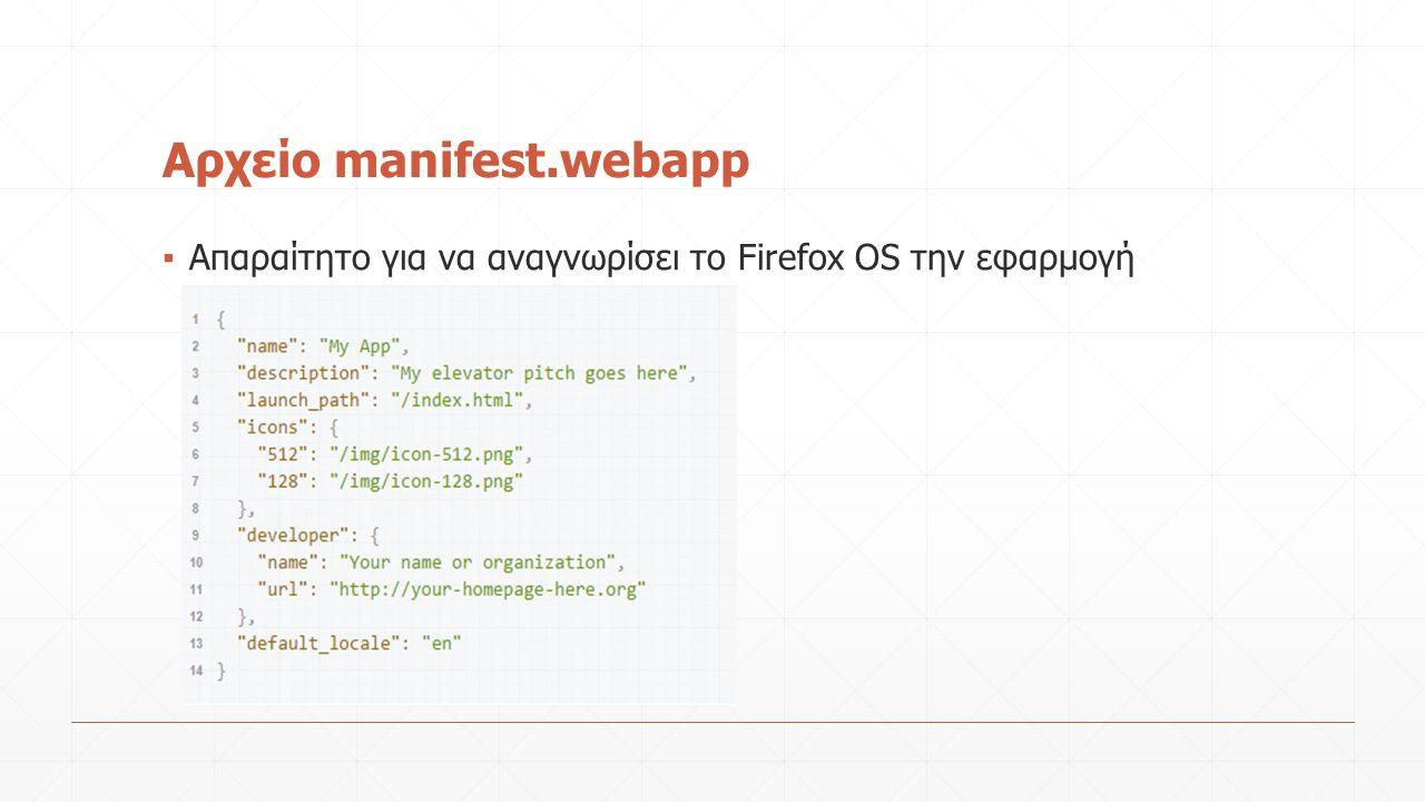 Αρχείο manifest.webapp ▪ Απαραίτητο για να αναγνωρίσει το Firefox OS την εφαρμογή