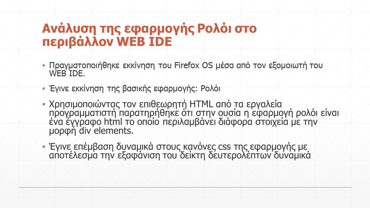 Ανάλυση της εφαρμογής Ρολόι στο περιβάλλον WEB IDE ▪ Πραγματοποιήθηκε εκκίνηση του Firefox OS μέσα από τον εξομοιωτή του WEB IDE.