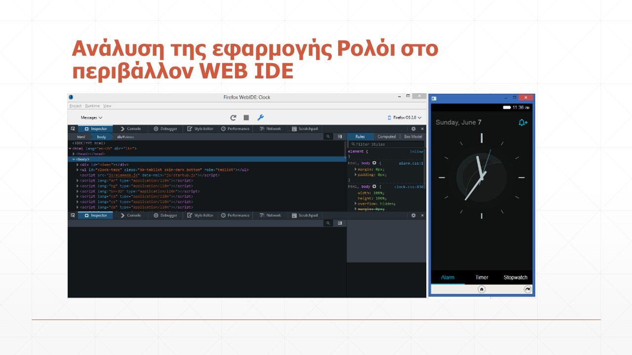 Ανάλυση της εφαρμογής Ρολόι στο περιβάλλον WEB IDE