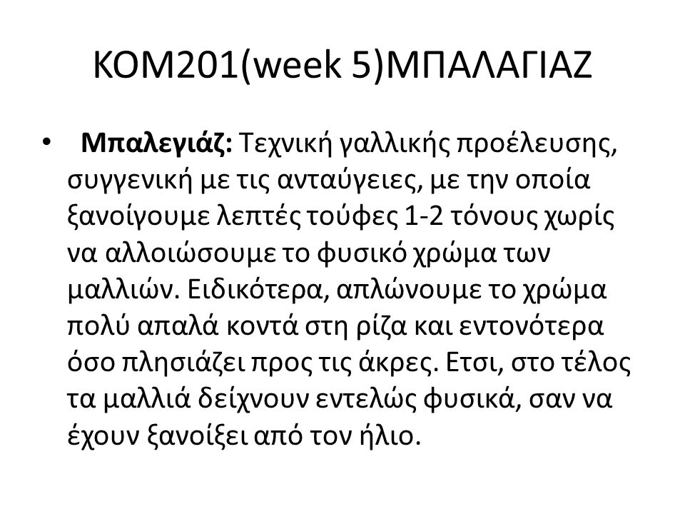 KOM201(week 5)ΜΠΑΛΑΓΙΑΖ Μπαλεγιάζ: Τεχνική γαλλικής προέλευσης, συγγενική με τις ανταύγειες, με την οποία ξανοίγουμε λεπτές τούφες 1-2 τόνους χωρίς να