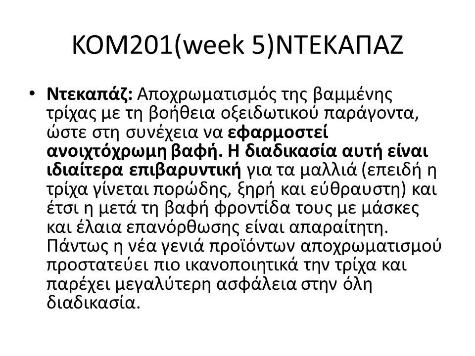 ΚΟΜ201(week 5)ΝΤΕΚΑΠΑΖ Ντεκαπάζ: Αποχρωματισμός της βαμμένης τρίχας με τη βοήθεια οξειδωτικού παράγοντα, ώστε στη συνέχεια να εφαρμοστεί ανοιχτόχρωμη