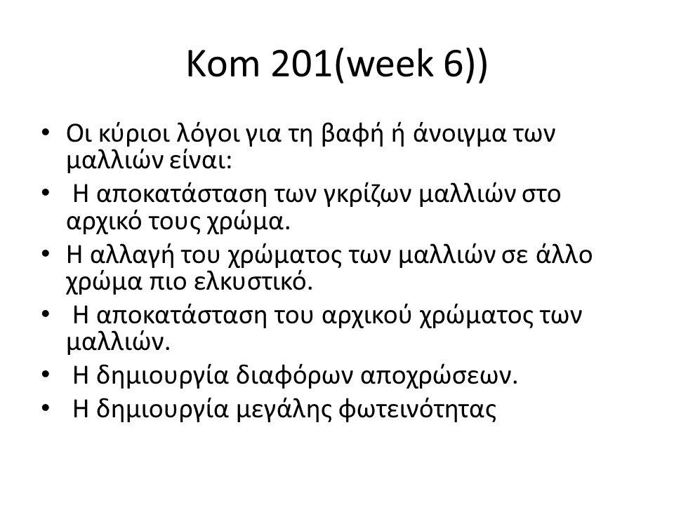 Kom 201(week 6)) Οι κύριοι λόγοι για τη βαφή ή άνοιγμα των μαλλιών είναι: Η αποκατάσταση των γκρίζων μαλλιών στο αρχικό τους χρώμα. Η αλλαγή του χρώμα