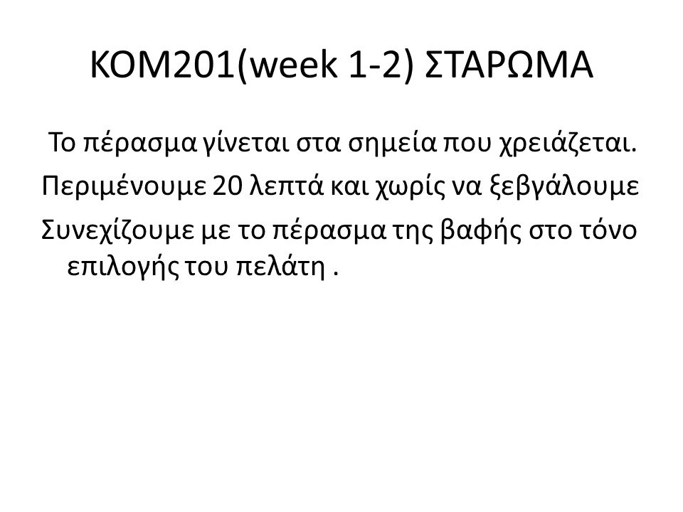 KOM201(week 1-2) ΣΤΑΡΩΜΑ Το πέρασμα γίνεται στα σημεία που χρειάζεται. Περιμένουμε 20 λεπτά και χωρίς να ξεβγάλουμε Συνεχίζουμε με το πέρασμα της βαφή