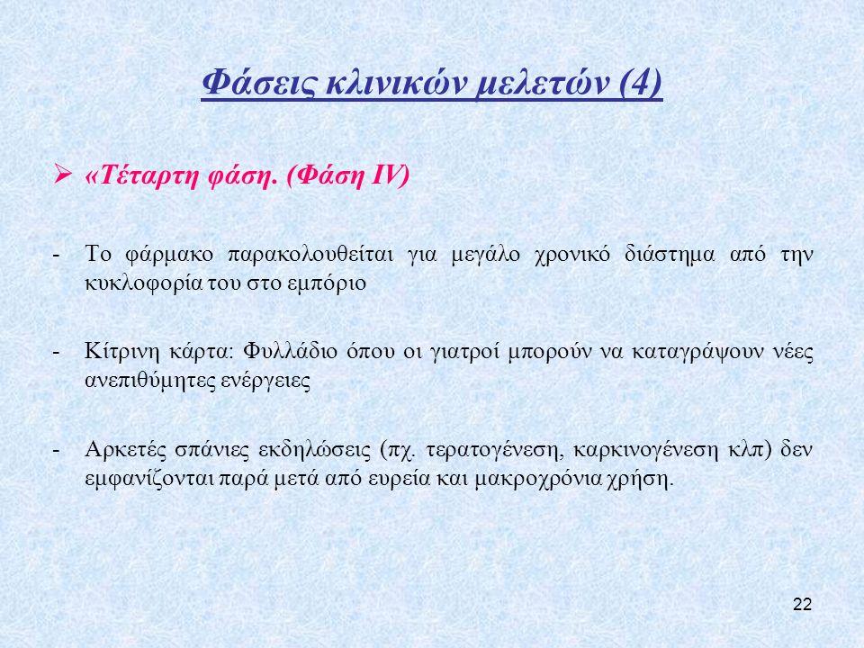 22 Φάσεις κλινικών μελετών (4)  «Τέταρτη φάση.