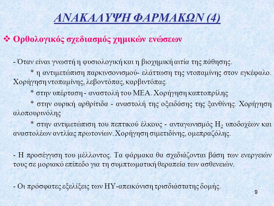 10 ΑΝΑΚΑΛΥΨΗ ΦΑΡΜΑΚΩΝ (5)  Βιολογικά ή βιοτεχνολογικά φάρμακα - Η πλέον σύγχρονη θεραπευτική προσέγγιση - Χρησιμοποίηση ειδικών τροποποιημένων αντισωμάτων * anti-VEGF (καρκίνο, οφθαλμικές παθήσεις) * anti-TNF (ρευματοειδή αρθρίτιδα) - Χρησιμοποίηση πεπτιδίων * Τεριπαρατίδη (τμήμα της παραθορμόνης, οστεοπόρωση) - Στη γονιδιακή θεραπεία (ακόμα σε στάδιο ανάπτυξης) επιχειρείται η τροποποίηση έκφρασης των γονιδίων ενός ατόμου, με σκοπό τη θεραπεία μιας ασθένειας.