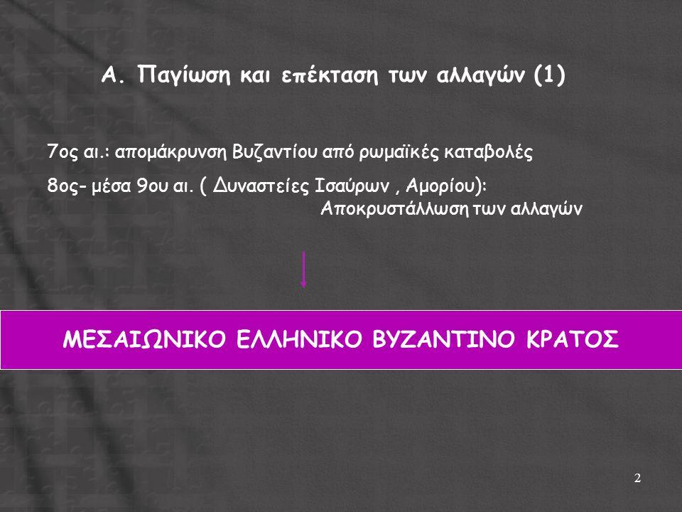 2 Α. Παγίωση και επέκταση των αλλαγών (1) 7ος αι.: απομάκρυνση Βυζαντίου από ρωμαϊκές καταβολές 8ος- μέσα 9ου αι. ( Δυναστείες Ισαύρων, Αμορίου): Αποκ