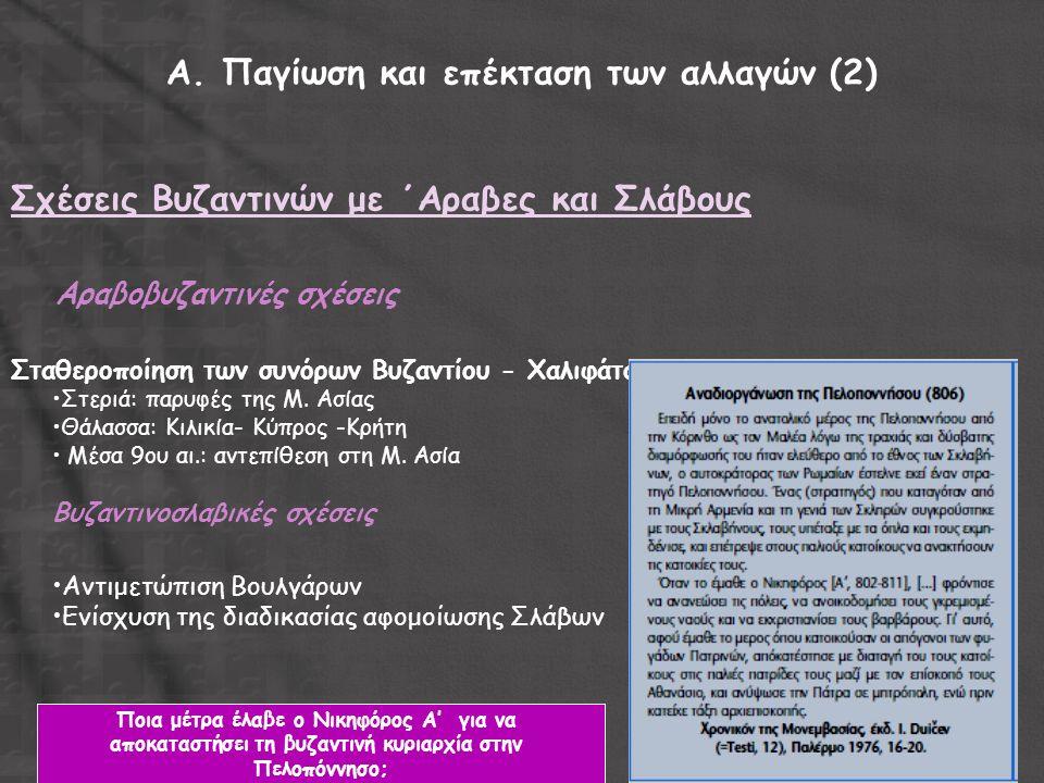 3 Α. Παγίωση και επέκταση των αλλαγών (2) Σχέσεις Βυζαντινών με ΄Αραβες και Σλάβους Αραβοβυζαντινές σχέσεις Σταθεροποίηση των συνόρων Βυζαντίου - Χαλι