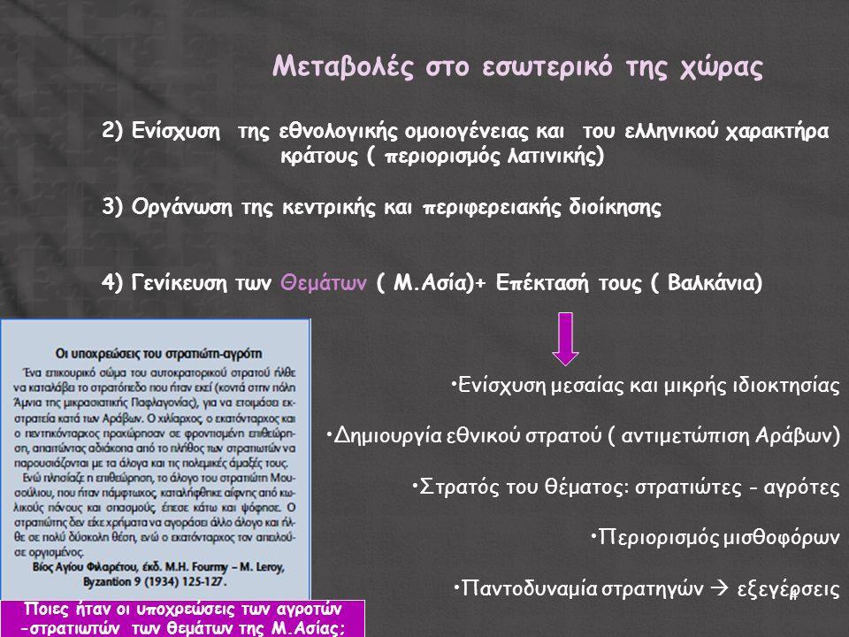 4 Μεταβολές στο εσωτερικό της χώρας 2) Ενίσχυση της εθνολογικής ομοιογένειας και του ελληνικού χαρακτήρα κράτους ( περιορισμός λατινικής) 3) Οργάνωση