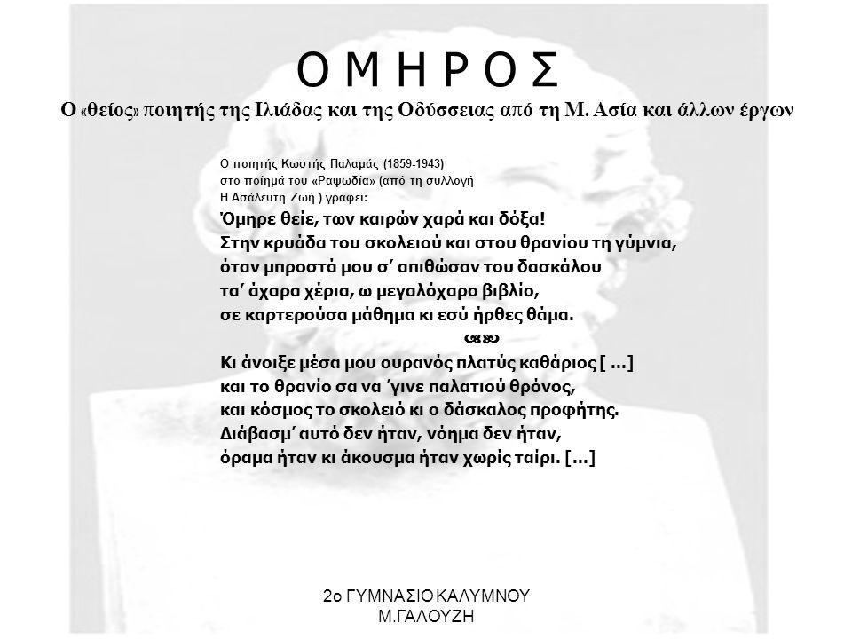 Ο Μ Η Ρ Ο Σ Ο « θείος » π οιητής της Ιλιάδας και της Οδύσσειας α π ό τη Μ. Ασία και άλλων έργων Ο ποιητής Κωστής Παλαμάς (1859-1943) στο ποίημά του «Ρ