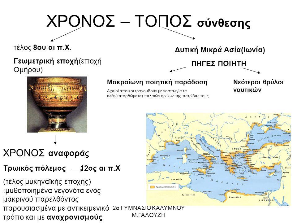 ΧΡΟΝΟΣ – ΤΟΠΟΣ σύνθεσης τέλος 8ου αι π.Χ. Γεωμετρική εποχή(εποχή Ομήρου) ΧΡΟΝΟΣ αναφοράς Τρωικός πόλεμος 12ος αι π.Χ (τέλος μυκηναϊκής εποχής) :μυθοπο