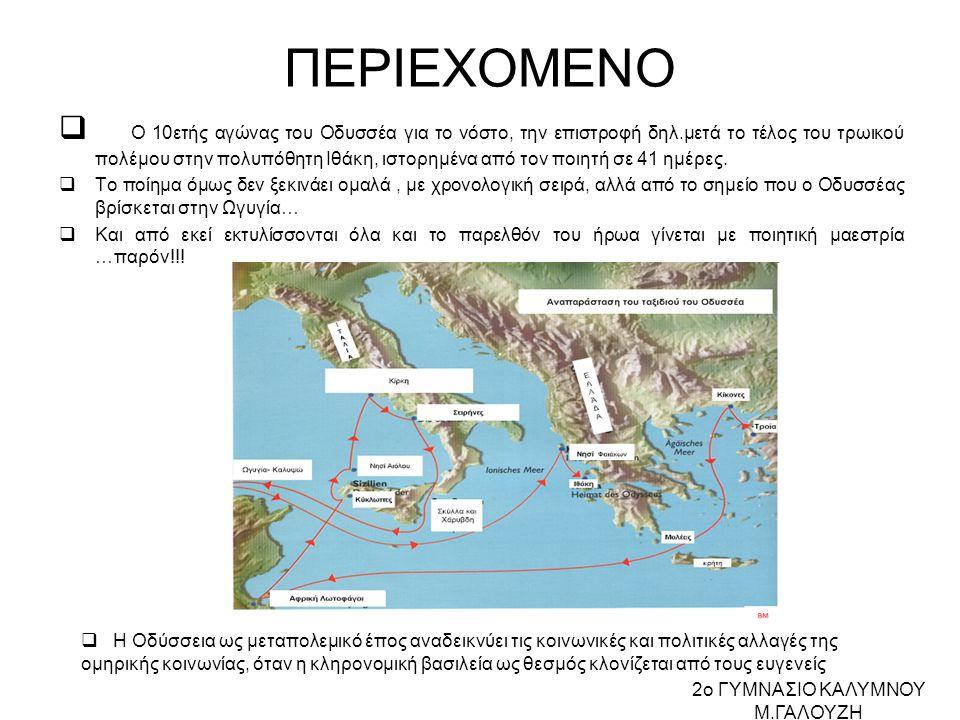 ΠΕΡΙΕΧΟΜΕΝΟ  Ο 10ετής αγώνας του Οδυσσέα για το νόστο, την επιστροφή δηλ.μετά το τέλος του τρωικού πολέμου στην πολυπόθητη Ιθάκη, ιστορημένα από τον ποιητή σε 41 ημέρες.