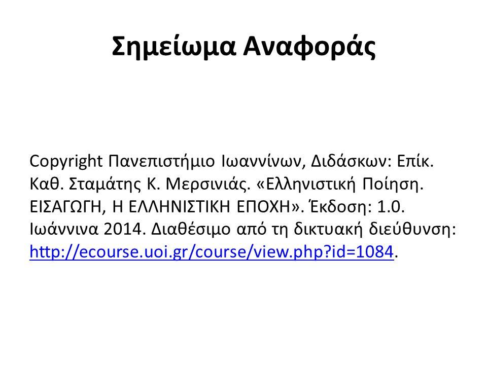 Σημείωμα Αναφοράς Copyright Πανεπιστήμιο Ιωαννίνων, Διδάσκων: Επίκ. Καθ. Σταμάτης Κ. Μερσινιάς. «Ελληνιστική Ποίηση. ΕΙΣΑΓΩΓΗ, Η ΕΛΛΗΝΙΣΤΙΚΗ ΕΠΟΧΗ». Έ