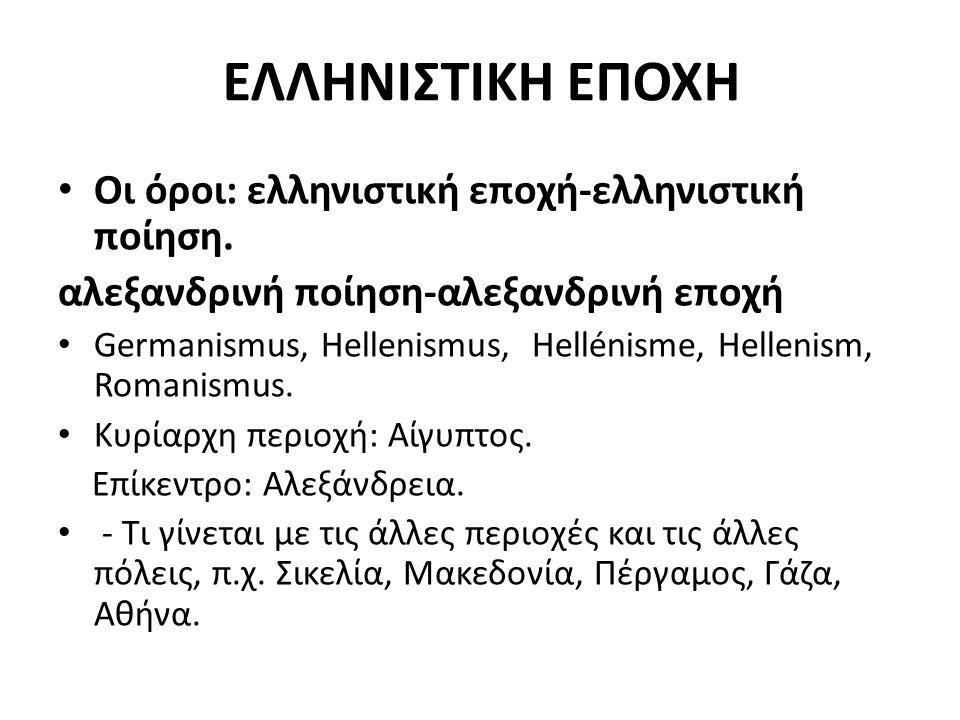 ΕΛΛΗΝΙΣΤΙΚΗ ΕΠΟΧΗ Οι όροι: ελληνιστική εποχή-ελληνιστική ποίηση. αλεξανδρινή ποίηση-αλεξανδρινή εποχή Germanismus, Hellenismus, Hellénisme, Hellenism,
