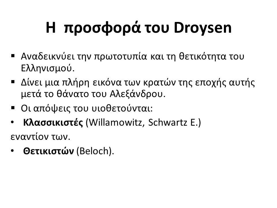 H προσφορά του Droysen  Αναδεικνύει την πρωτοτυπία και τη θετικότητα του Ελληνισμού.  Δίνει μια πλήρη εικόνα των κρατών της εποχής αυτής μετά το θάν