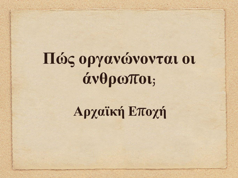 Τι γνωρίζουμε για την αρχαία Ελλάδα ; Ο χώρος π ου σήμερα ονομάζεται Κύ π ρος και Ελλάδα α π οτελείτο κατά την Αρχαϊκή Ε π οχή α π ό διάφορες ανεξάρτητες π όλεις - κράτη.