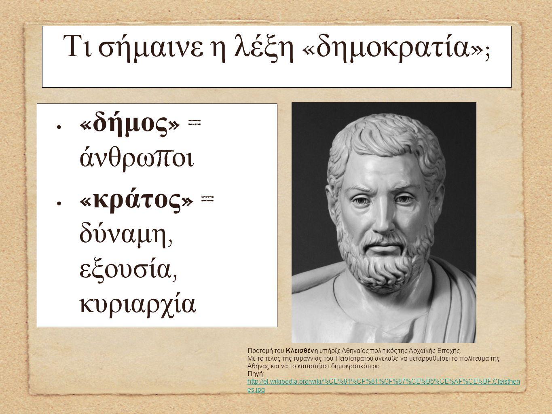 Τι σήμαινε η λέξη « δημοκρατία »; « δήμος » = άνθρω π οι « κράτος » = δύναμη, εξουσία, κυριαρχία Προτομή του Κλεισθένη υπήρξε Αθηναίος πολιτικός της Α