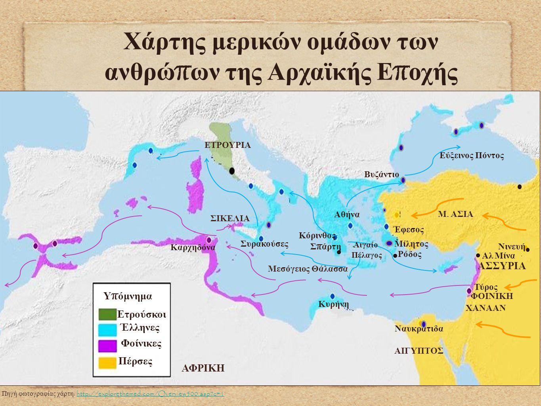 Αριστοκρατία: άριστοι + κράτος «άριστοι» = οι καλύτεροι «κράτος» = δύναμη, εξουσία, κυριαρχία Έπαιρνε τις αποφάσεις, είχε τη δύναμη μια μικρή ομάδα: οι άριστοι.