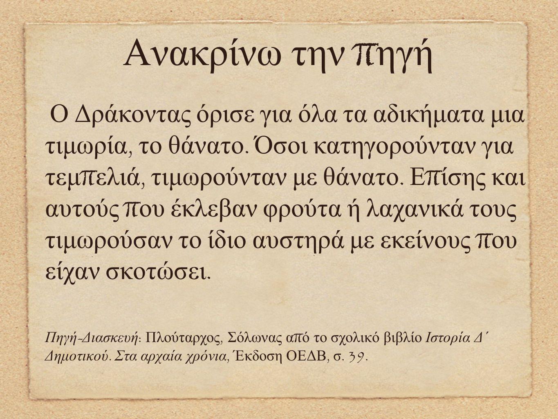 Ανακρίνω την π ηγή Ο Δράκοντας όρισε για όλα τα αδικήματα μια τιμωρία, το θάνατο. Όσοι κατηγορούνταν για τεμ π ελιά, τιμωρούνταν με θάνατο. Ε π ίσης κ