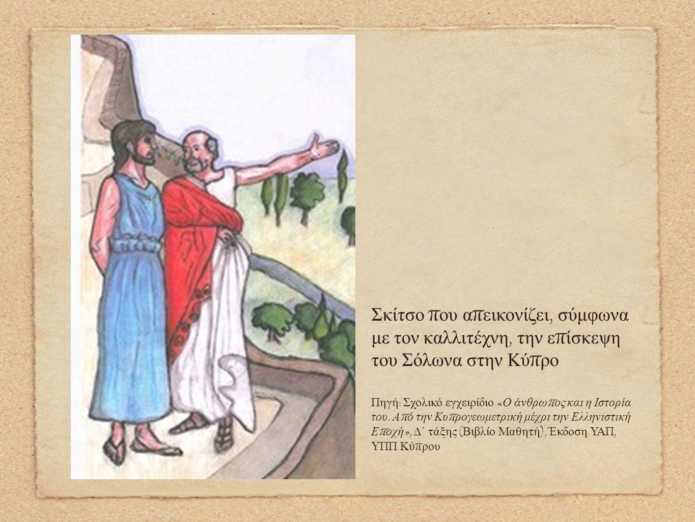 Σκίτσο π ου α π εικονίζει, σύμφωνα με τον καλλιτέχνη, την ε π ίσκεψη του Σόλωνα στην Κύ π ρο Πηγή : Σχολικό εγχειρίδιο « Ο άνθρω π ος και η Ιστορία το