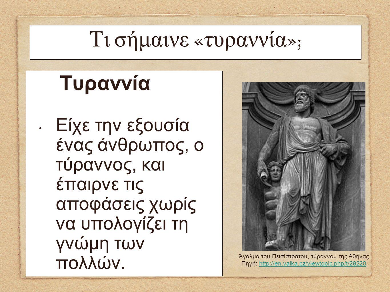 Τυραννία Είχε την εξουσία ένας άνθρωπος, ο τύραννος, και έπαιρνε τις αποφάσεις χωρίς να υπολογίζει τη γνώμη των πολλών. Τι σήμαινε « τυραννία »; Άγαλμ