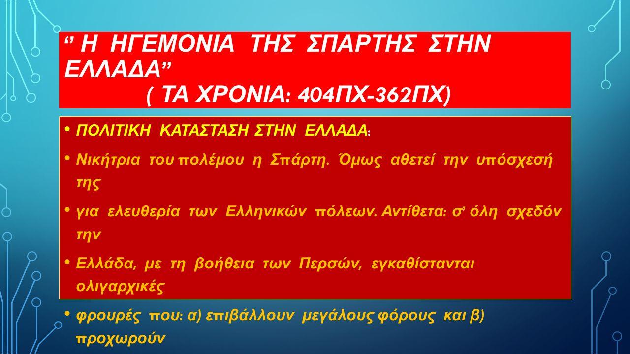 '' Η ΗΓΕΜΟΝΙΑ ΤΗΣ ΣΠΑΡΤΗΣ ΣΤΗΝ ΕΛΛΑΔΑ '' ( ΤΑ ΧΡΟΝΙΑ : 404 ΠΧ -362 ΠΧ ) ΠΟΛΙΤΙΚΗ ΚΑΤΑΣΤΑΣΗ ΣΤΗΝ ΕΛΛΑΔΑ : Νικήτρια του π ολέμου η Σ π άρτη.