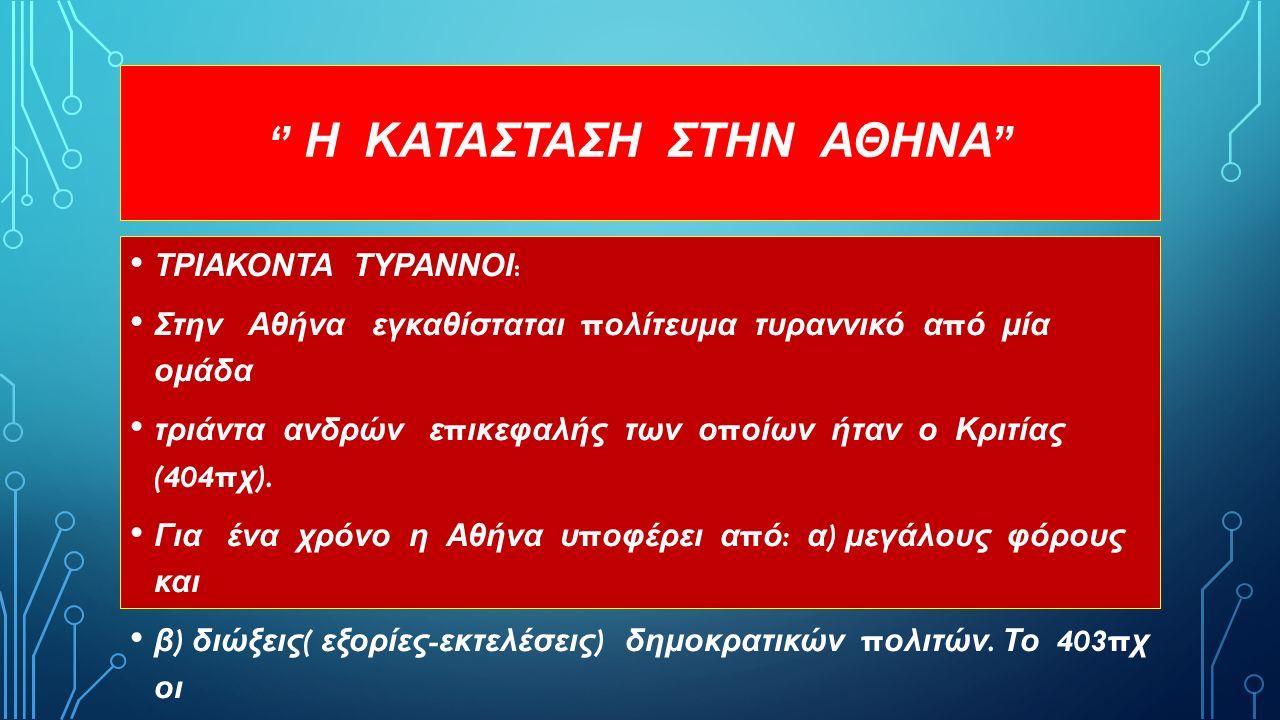 '' Η ΕΜΦΑΝΙΣΗ ΤΟΥ ΞΕΝΟΦΩΝΤΑ '' ΜΙΚΡΗ ΑΝΑΦΟΡΑ : Αθηναίος ιστορικός και στρατηγός.