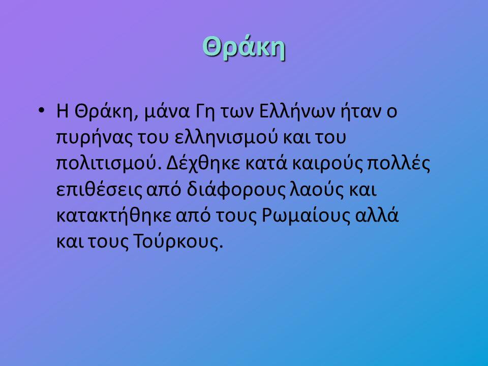 Θράκη Η Θράκη, μάνα Γη των Ελλήνων ήταν ο πυρήνας του ελληνισμού και του πολιτισμού.