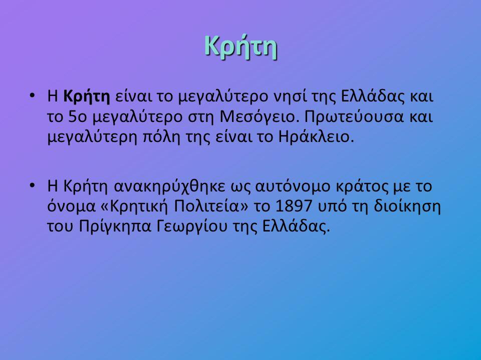 Κρήτη Η Κρήτη είναι το μεγαλύτερο νησί της Ελλάδας και το 5ο μεγαλύτερο στη Μεσόγειο.
