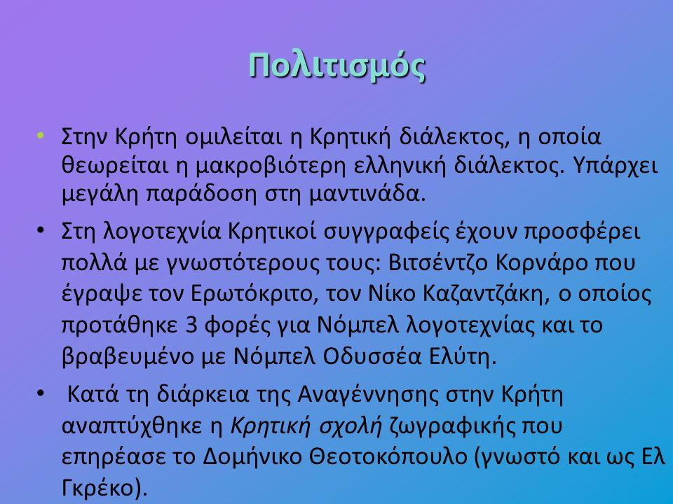 Πο λι τισμός Στην Κρήτη ομιλείται η Κρητική διάλεκτος, η οποία θεωρείται η μακροβιότερη ελληνική διάλεκτος.