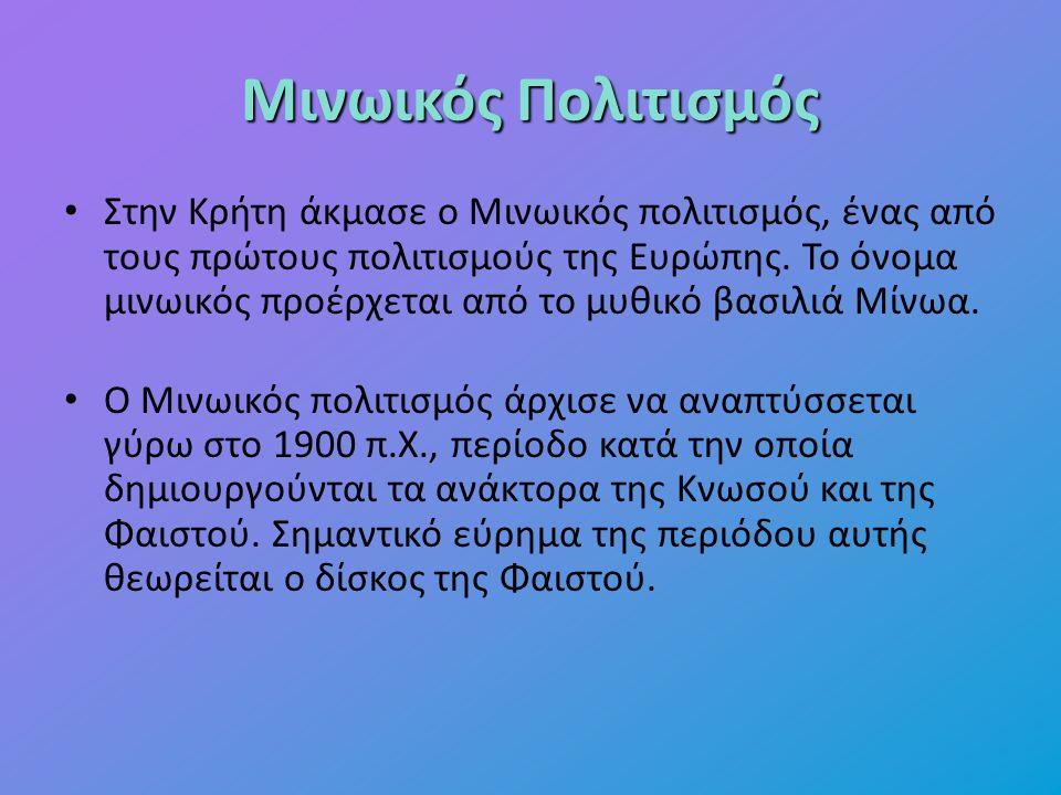 Μινωικός Πολιτισμός Στην Κρήτη άκμασε ο Μινωικός πολιτισμός, ένας από τους πρώτους πολιτισμούς της Ευρώπης.