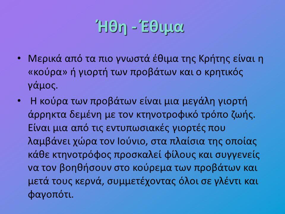 Ήθη - Έθιμα Μερικά από τα πιο γνωστά έθιμα της Κρήτης είναι η «κούρα» ή γιορτή των προβάτων και ο κρητικός γάμος.