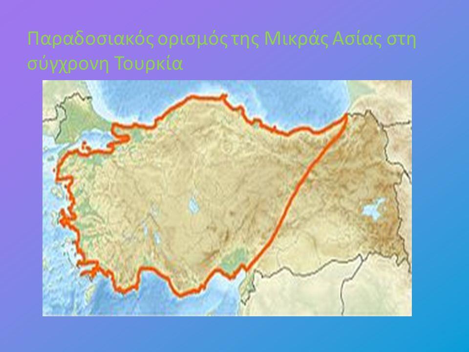 Παραδοσιακός ορισμός της Μικράς Ασίας στη σύγχρονη Τουρκία