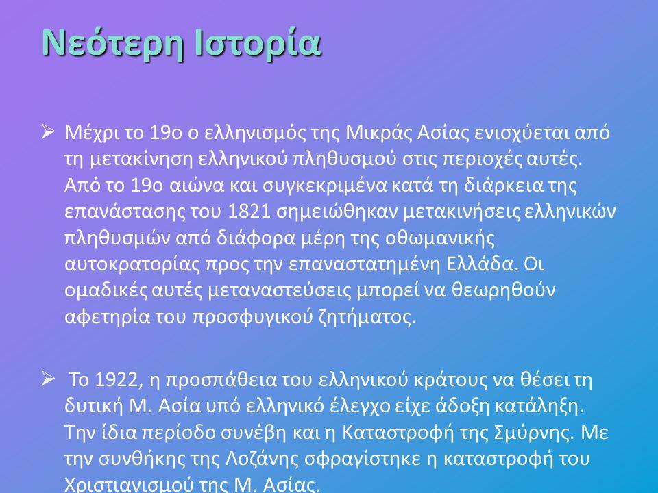 Νεότερη Ιστορία  Μέχρι το 19ο ο ελληνισμός της Μικράς Ασίας ενισχύεται από τη μετακίνηση ελληνικού πληθυσμού στις περιοχές αυτές.
