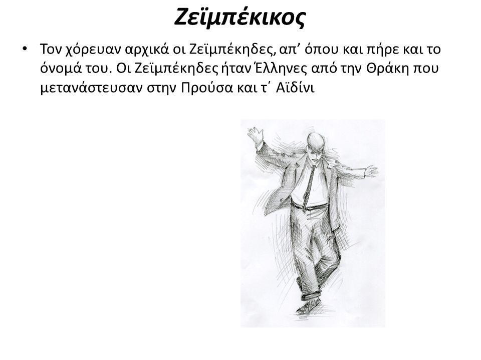 Ζεϊμπέκικος Τον χόρευαν αρχικά οι Ζεϊμπέκηδες, απ' όπου και πήρε και το όνομά του.