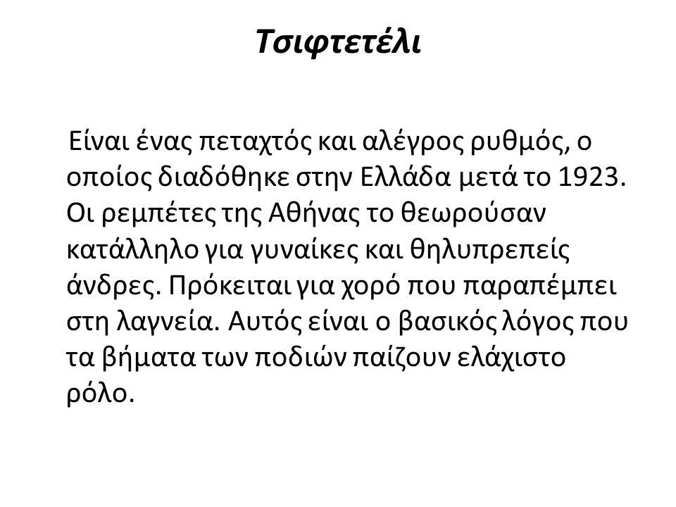 Τσιφτετέλι Είναι ένας πεταχτός και αλέγρος ρυθμός, ο οποίος διαδόθηκε στην Ελλάδα μετά το 1923.