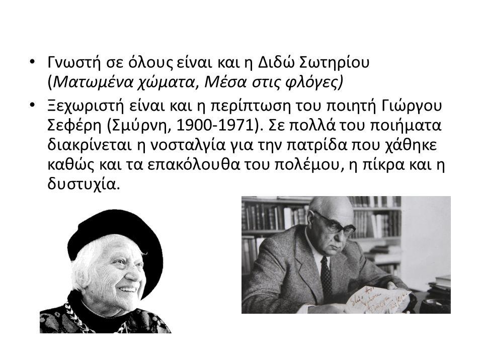 Γνωστή σε όλους είναι και η Διδώ Σωτηρίου (Ματωμένα χώματα, Μέσα στις φλόγες) Ξεχωριστή είναι και η περίπτωση του ποιητή Γιώργου Σεφέρη (Σμύρνη, 1900-1971).