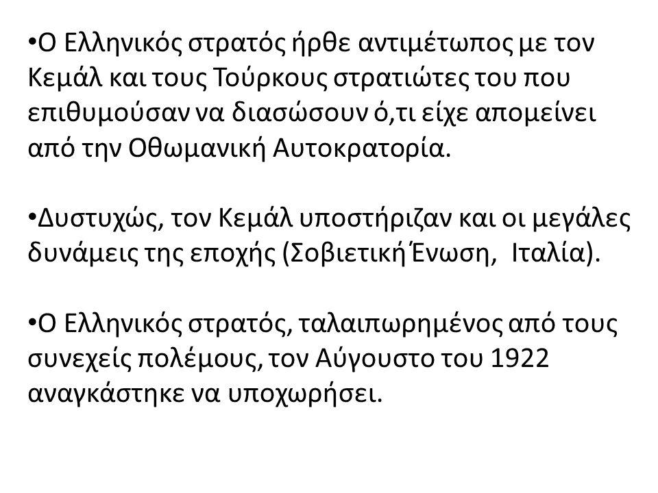 Ο Ελληνικός στρατός ήρθε αντιμέτωπος με τον Κεμάλ και τους Τούρκους στρατιώτες του που επιθυμούσαν να διασώσουν ό,τι είχε απομείνει από την Οθωμανική Αυτοκρατορία.