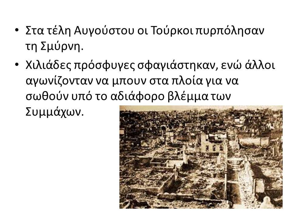 Στα τέλη Αυγούστου οι Τούρκοι πυρπόλησαν τη Σμύρνη.