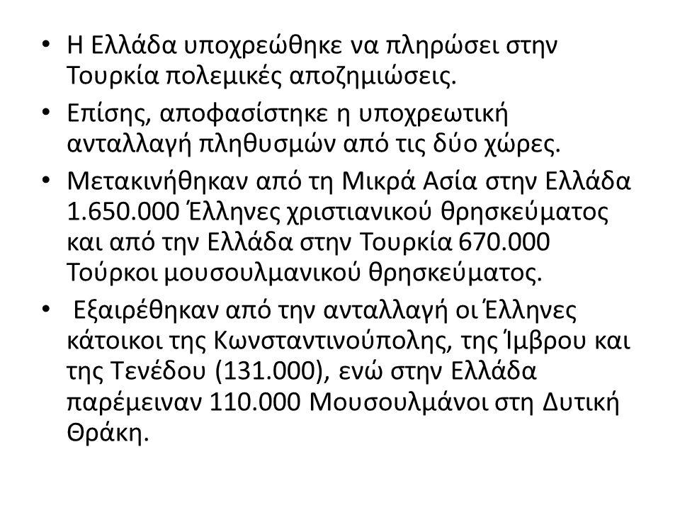 Η Ελλάδα υποχρεώθηκε να πληρώσει στην Τουρκία πολεμικές αποζημιώσεις.