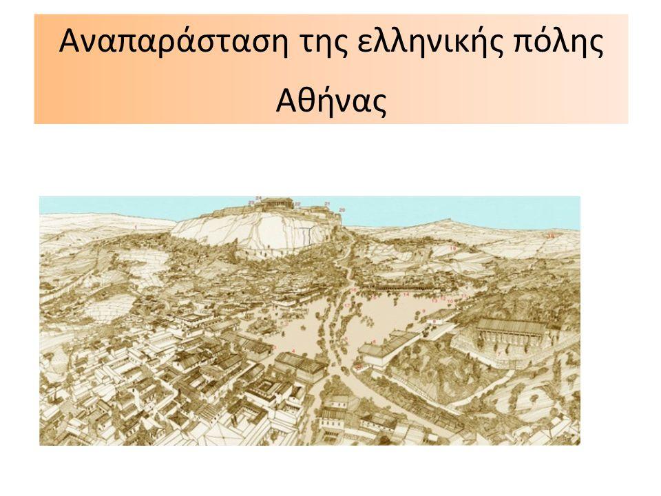 Αναπαράσταση της ελληνικής πόλης Αθήνας
