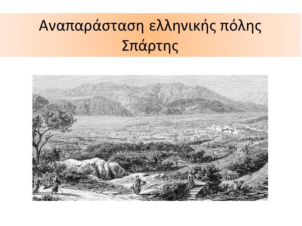 Αναπαράσταση ελληνικής πόλης Σπάρτης
