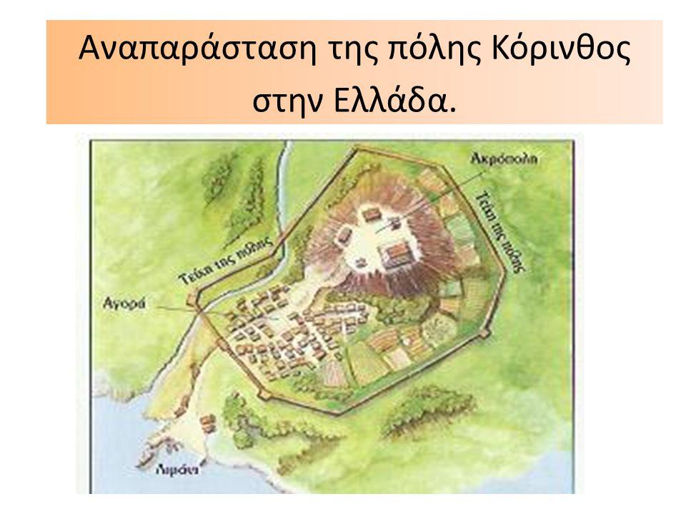 Αναπαράσταση της πόλης Κόρινθος στην Ελλάδα.