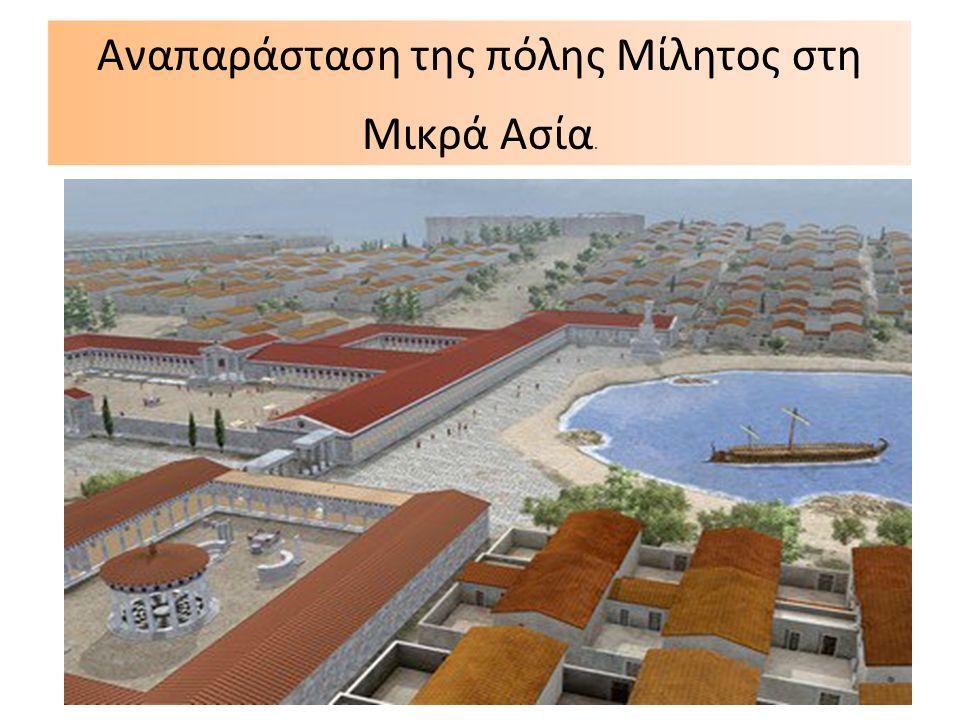 Αναπαράσταση της πόλης Μίλητος στη Μικρά Ασία.