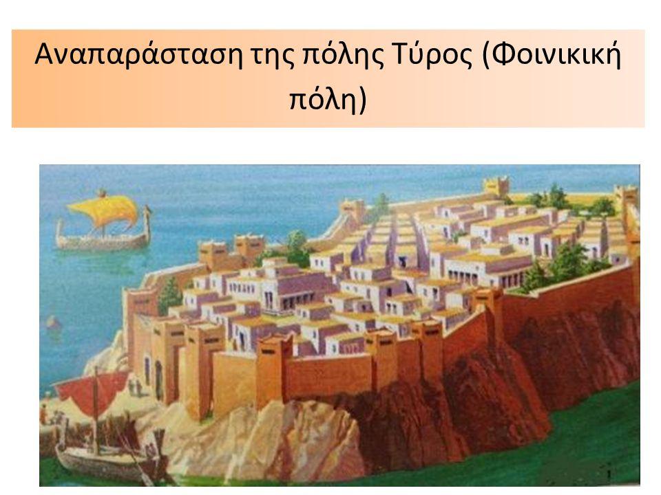 Αναπαράσταση της πόλης Τύρος (Φοινικική πόλη)