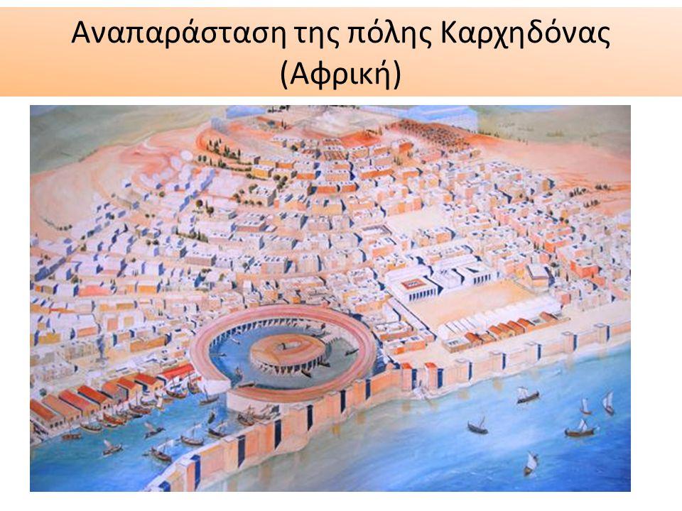 Αναπαράσταση της πόλης Καρχηδόνας (Αφρική)