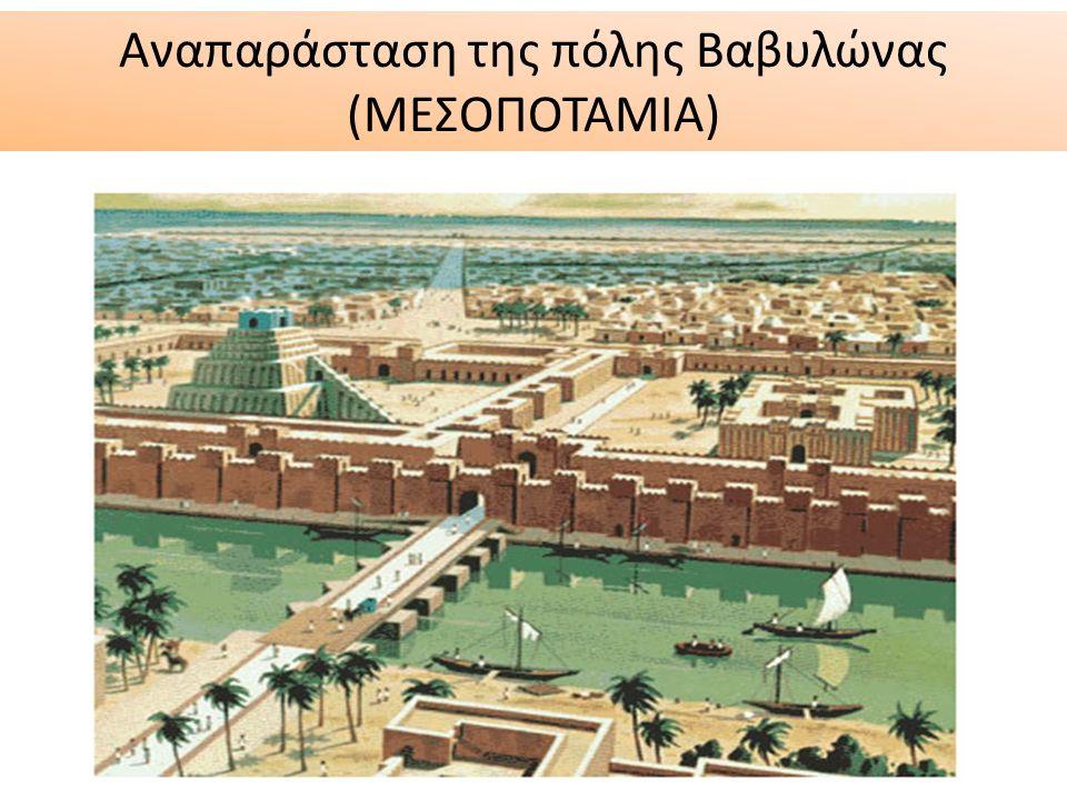 Αναπαράσταση της πόλης Βαβυλώνας (ΜΕΣΟΠΟΤΑΜΙΑ)