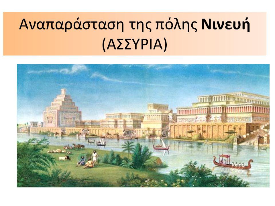 Αναπαράσταση της πόλης Νινευή (ΑΣΣΥΡΙΑ)